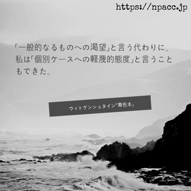 「一般的なるものへの渇望」
